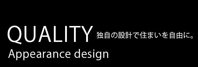 QUALITY 独自の設計で住まいを自由に。Appearance design