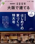 SUUMO注文住宅2020年春