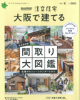 SUUMO注文住宅2021年夏
