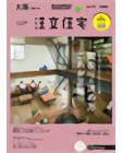 リクルート社「SUUMO注文住宅」大阪で建てる2018年冬