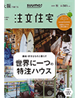 SUUMO注文住宅2019年秋